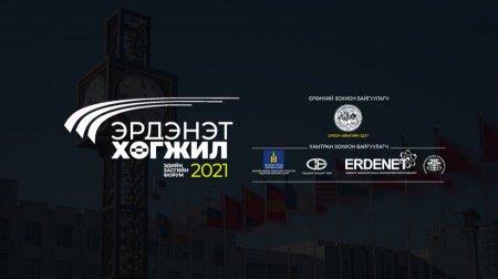 """""""Эрдэнэт хөгжил 2021"""" эдийн засгийн чуулган энэ сарын 19-20 нд болно"""